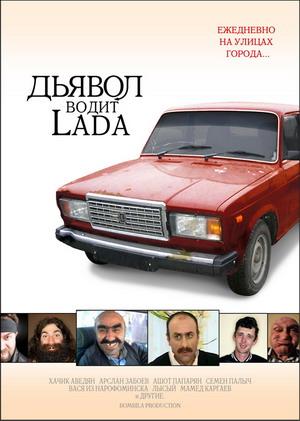 Дьявол водит ЛАДА