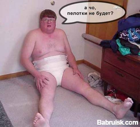 порногалерея фото мужик в памперсе