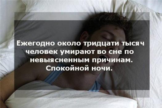 Во сне сказали что я заболею