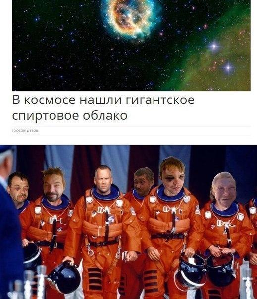 спиртовое облако в космосе