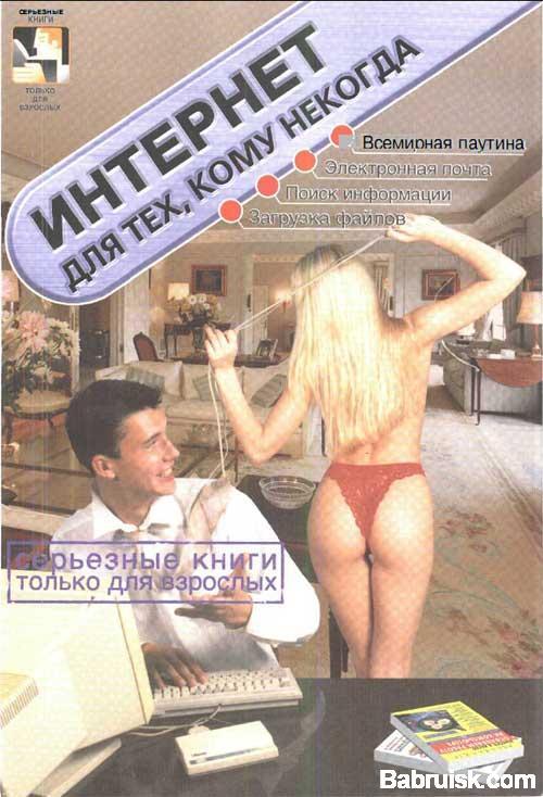 книга про интернет