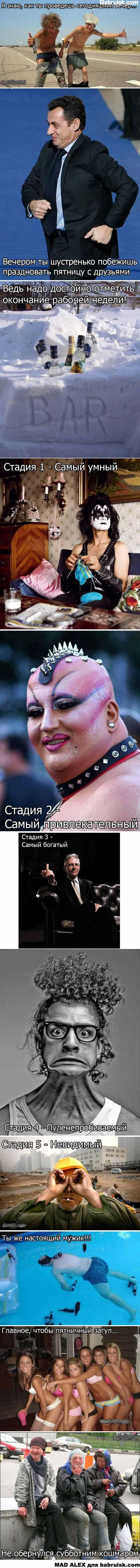 пятниццо!