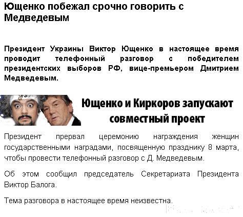 ющенко и киркоров