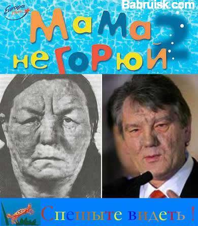 Ющенко с мамой