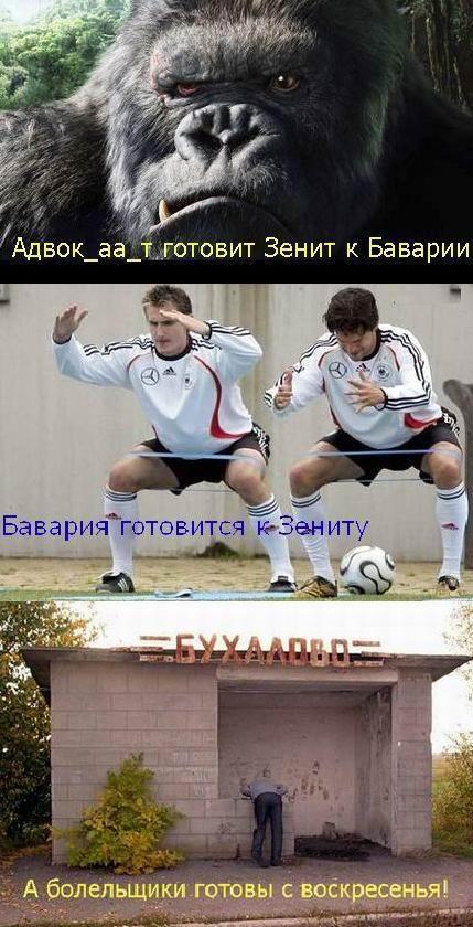 БАвария-Зенит