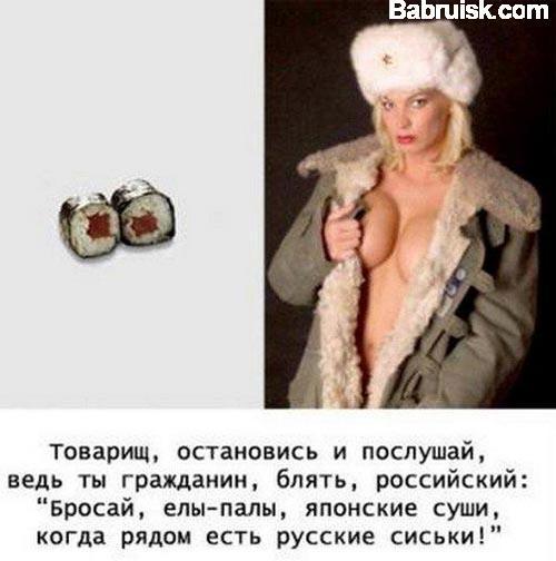 русские сиськи и суши!