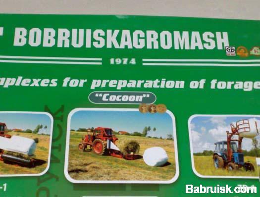 бабруйские тракторы