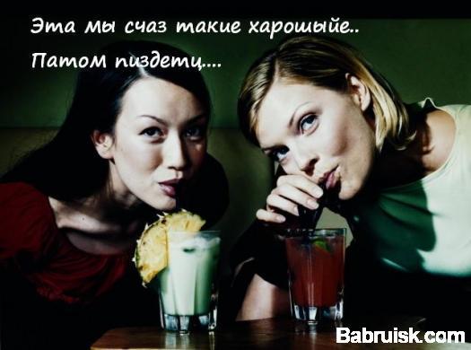телки пьют
