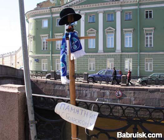 памятник боярскому