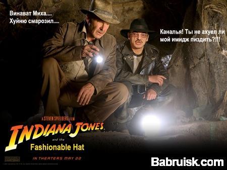 Джонс и Боярский