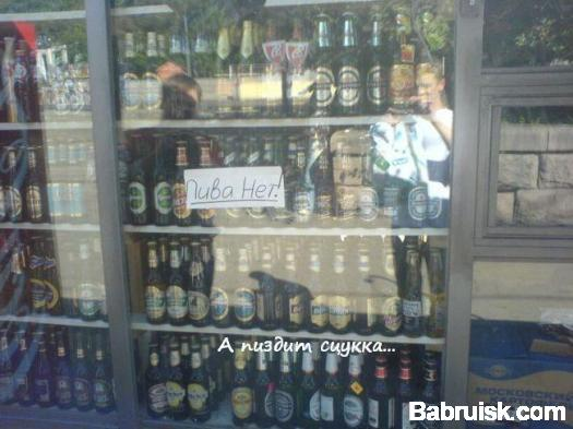 пивас