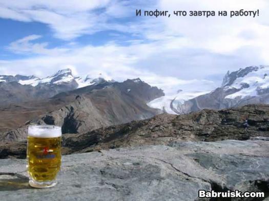 пили пиво в горах