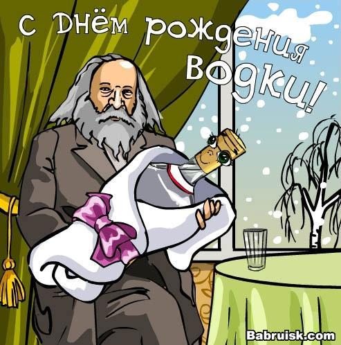 водка день рождения водки