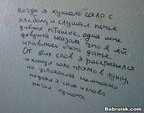 надписи на стенах подъездов. БльАСа тут еще не было :))