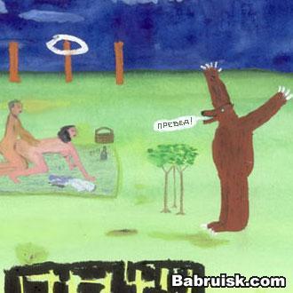медвед красавчег превед