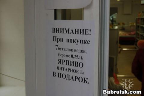 акция. водка бесплатно!