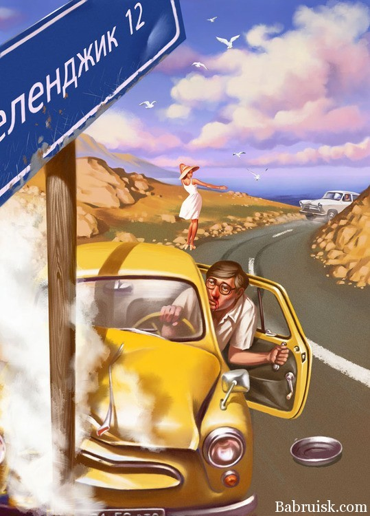 открытка дорога на работу рассказывал