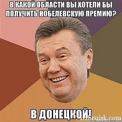 нобелевская премия януковичу