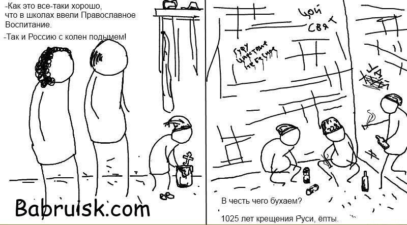 православные уебки