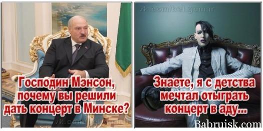 Мэрлин Менсон и Лукашенко