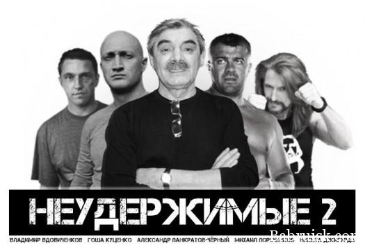 Неудержимые - 2. Русская версия