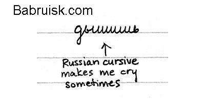русский курсив