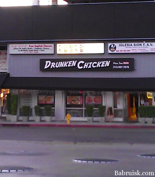 drunken chicken. free for fuck