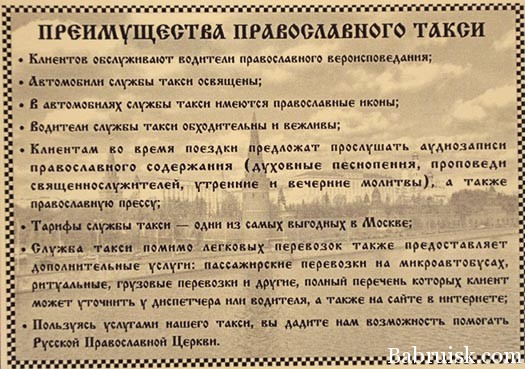 православное такси