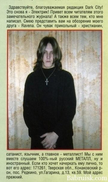 настоящий православный металист