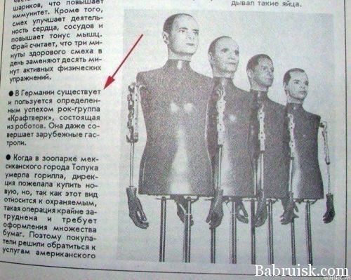 роботы крафтверк