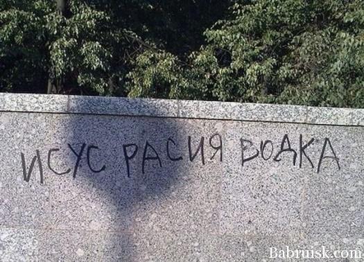 правда о россии