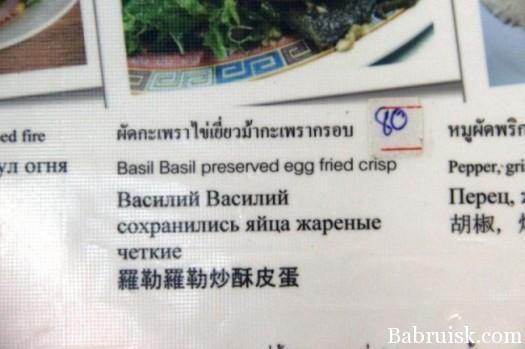 пиздец яйцам василия