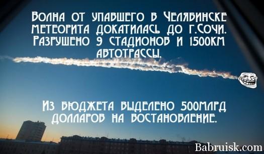 метеорит-сочи