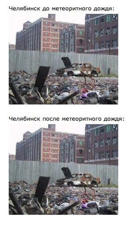 Челябинск после метеоритного дождя