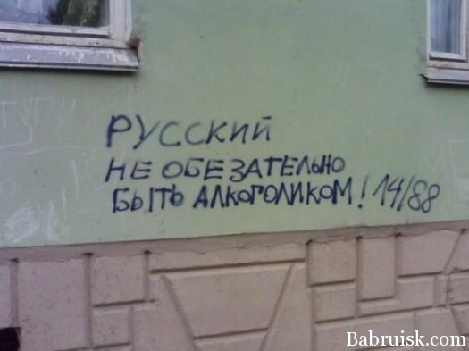 русские алкоголики