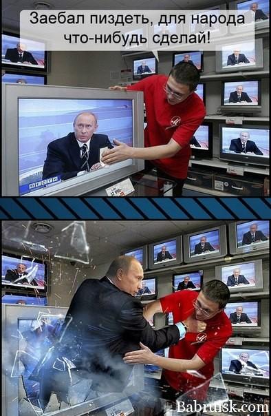 Путин не пиздит