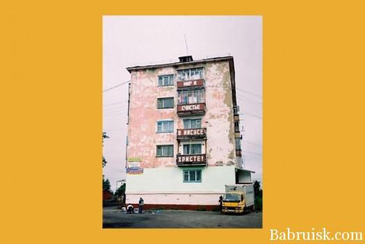 Страшный российский дом