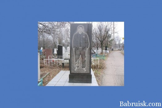 Надгробие для пацанов