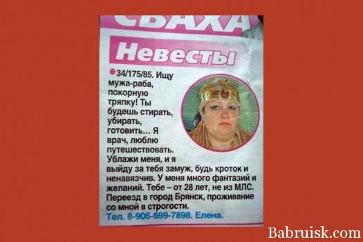 Где найти русскую невесту?