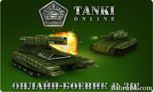 танки-онлайн