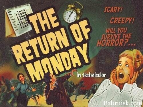 понедельничный кошмар