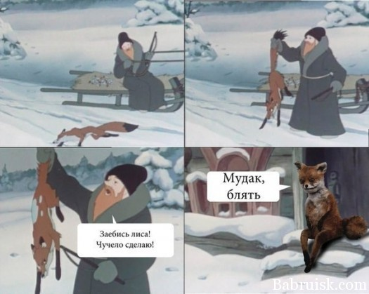 чучелоу лисы взорвало интернет