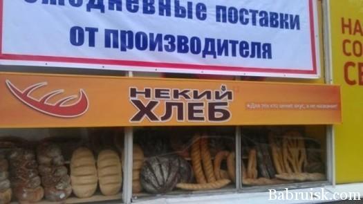 некий хлеб