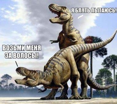 динозаврья ебля