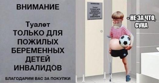 туалет для уебков