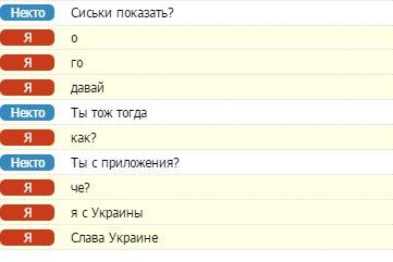 сиськи из украины
