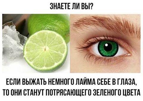 сок лайма в глаза