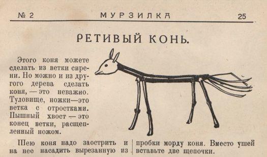 ретивый конь