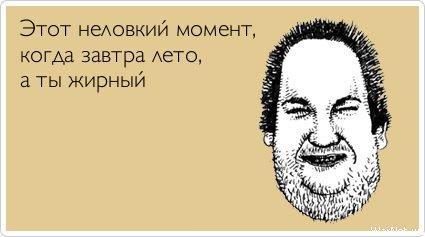 лето завтра а ты толстый