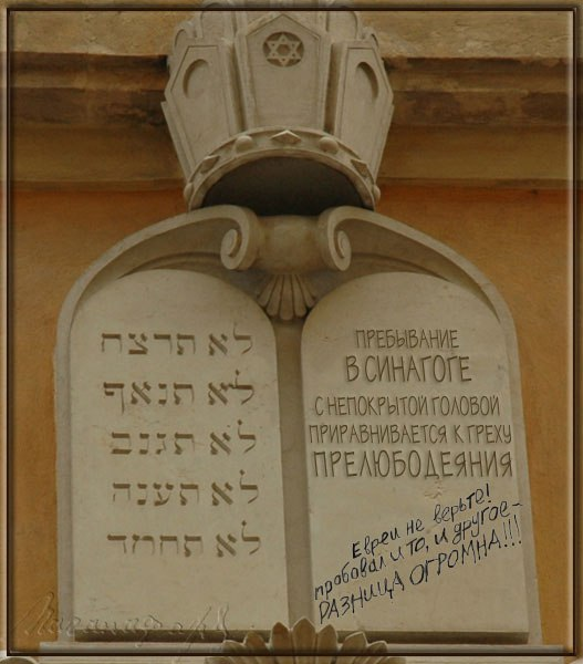 пребывание в синагоге с непокрытой головой